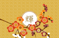 Kagayaki Radiance Japanese Ume Plum Blossoms in Gold Orange